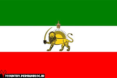 عکس پرچم ایران قدیم